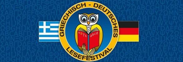Griechisch-Deutsches Lesefestival 3. – 8. Februar in Berlin